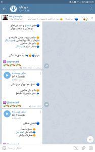 کانال تلگرام روانآید