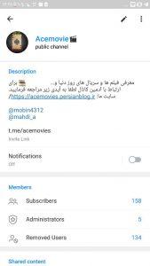 کانال تلگرام اِیس موویز