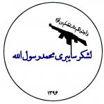 کانال تلگرام لشکر سایبری محمد رسول الله