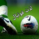 کانال تلگرام  لذت فوتبال