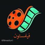 کانال تلگرام فیلم سینمایی 15