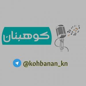 کانال تلگرام صدای کوهبنان