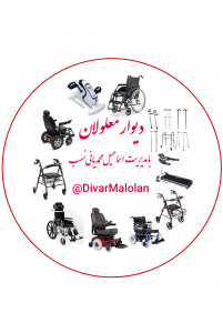 کانال تلگرام  معلولان