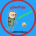کانال تلگرام جوکستان