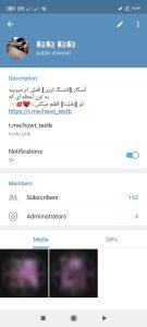 کانال تلگرام تکست 13