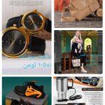 کانال تلگرام فروشگاه کیف و کفش وپوشاک