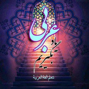 کانال تلگرام عربی یاد بگیریم