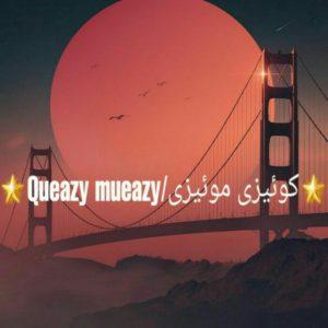 کانال تلگرام کوئيزى موييزى/Queazy_mueazy