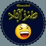 کانال تلگرام طنز 40