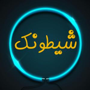 کانال تلگرام شیطونک