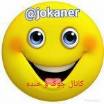 کانال تلگرام  جوک و خنده 98