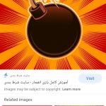 کانال تلگرام دور زدن بازی انفجار