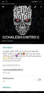 کانال تلگرام چالش  53