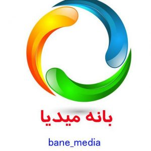 کانال تلگرام بانه میدیا