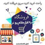 کانال تلگرام فروشگاه گرافیک  و کامپیوتر
