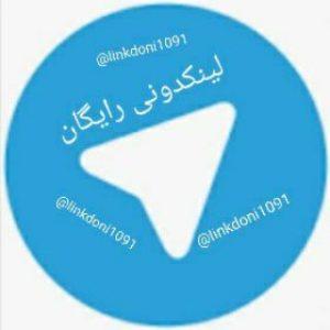کانال تلگرام linkdoni1091