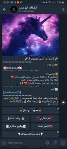 کانال تلگرام Tizmember