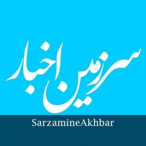 کانال تلگرام سرزمین اخبار