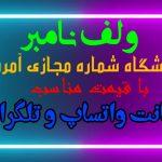 کانال تلگرام فروشگاه شماره مجازی