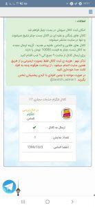 کانال تلگرام مهراب
