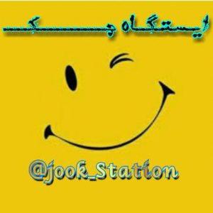 کانال تلگرام ایستگاه جک