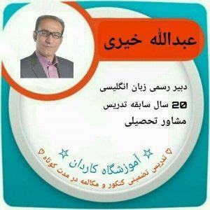 کانال تلگرام زبان انگلیسی