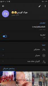 کانال تلگرام جوک 27