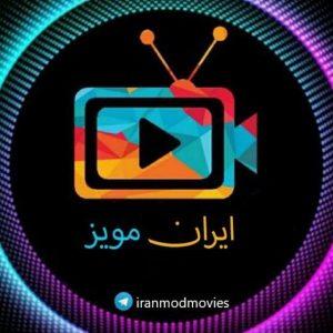 کانال تلگرام  Iran movies ایران مویز