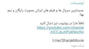 کانال تلگرام SharakMovie