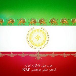 کانال تلگرام انجمن علمی پژوهشی NBF