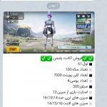 کانال تلگرام خرید فروش اکانت پابجی