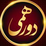 کانال تلگرام  رسمی دورهمی 5