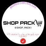 کانال تلگرام shop pack