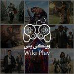 کانال تلگرام ویکی پلی  Wiki Play