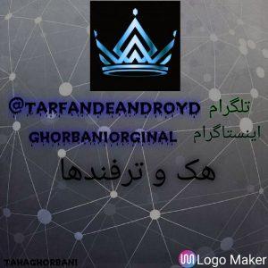 کانال تلگرام هک و ترفندها