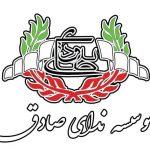 کانال تلگرام موسسه ندای صادق