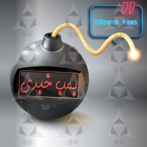 کانال تلگرام بمب خبری
