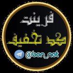 کانال تلگرام Bon Net