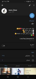 کانال تلگرام تکست 39