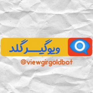 کانال تلگرام ویوگیر گلد