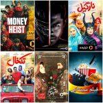 کانال تلگرام فیلم وسریال ایرانی وخارجی