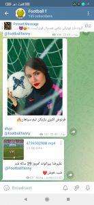 کانال تلگرام Footballfanny