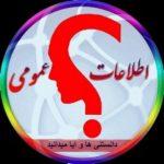 کانال تلگرام اطلاعات عمومی*
